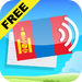 Learn Free Mongolian Vocabulary with Gengo Audio Flashcards