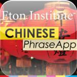 Chinese PhraseApp